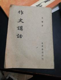 作文讲话(民国)