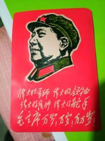 文革毛泽东头像四个伟大 塑料卡片 包真包老