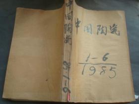 中国陶瓷1985年第1.2.3.4.5.6期(双月刊,16开平装,5册合售,已订成一本)