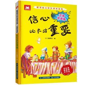 信心比天才重要(注音双语版)/新课标小学生课外读物