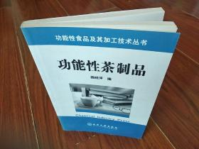 功能性茶制品/功能性食品及其加工技术丛书