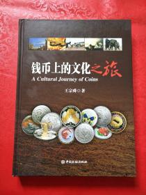 钱币上的文化之旅(签名本)