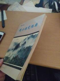 黄山游览指南