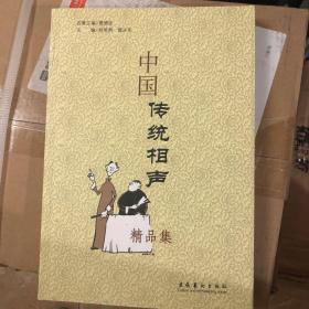 中国传统相声精品集