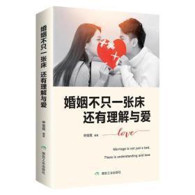 婚姻不只一张床,还有理解与爱
