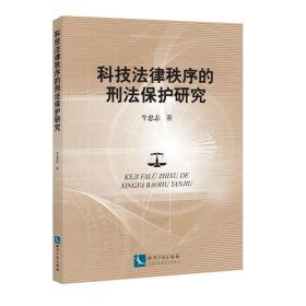 科技法律秩序的刑法保护研究