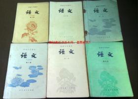 80年代老课本:人教版高中语文课本教材教科书全套6本【81-85版】