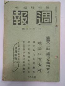 1943年日本(週报)11月3日(战局重大性)(完胜的一点)(战争生活例)