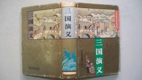 1994年华夏出版社出版发行《三国演义》一版三印精装本