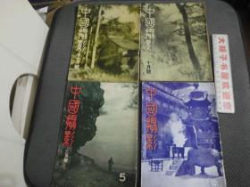 民国《中国摄影》创刊号  总第1期一23期 缺第3期 22本合售