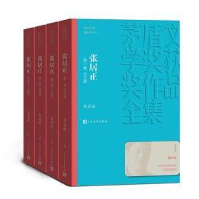 张居正(1-4卷)(茅盾文学奖获奖作品全集25)