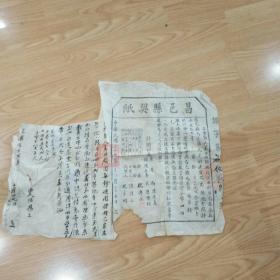 民国三十五年 昌邑县契纸