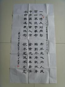蒲中正:书法:为纪念刘周口彭而作书法作品(带信封及简介)