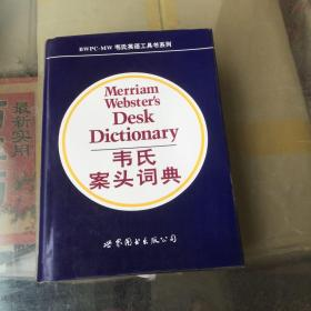 韦氏案头词典:第10版