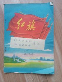 文革笔记本4