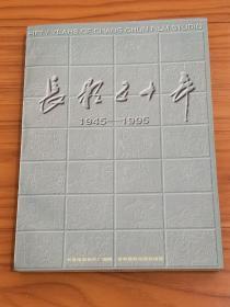 《长影50年》精致彩印。全国13亿人口,仅发行15000册。封面省委书记提字。封面、封底设计,每一个暗格就是一个电影画面。名人收藏。