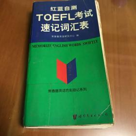 红蓝自测 TOETL考试速记词汇表