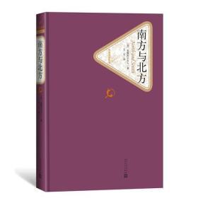 南方与北方(人民文学出版社 名著名译丛书)