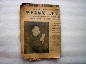 云南日报,1976年。华主席接见工业学大庆三个会议代表