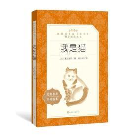 新书--教育部统编《语文》推荐阅读丛书:我是猫