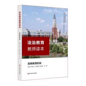 【正版】法治教育教师读本:高等教育阶段 马长山主编