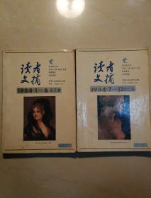 读者文摘1984.1一6合订本,1984.7一12合订本,共两册全!!!
