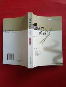 犯罪研究新论第四卷