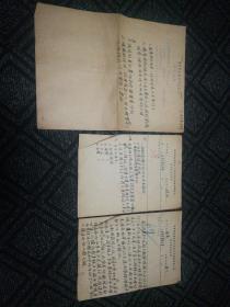 50年代初华东军政委员会交通部交通运输干部学校招生委员会试卷(包括会计、政治、国文三种试卷)……国文有抗美援朝朝鲜停战协定的文章