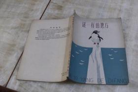 谜一样的地方(平装28开  1961年10月1版4印  印数20千册  有描述有清晰书影供参考)