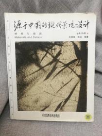 源于中国的现代景观设计