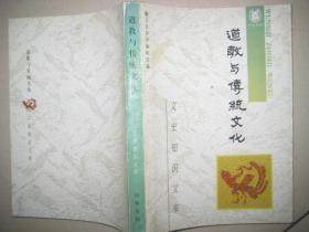 道教与传统文化   10266