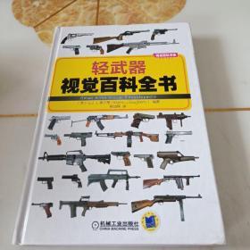 视觉百科书系:轻武器视觉百科全书