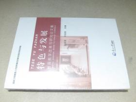 特色与发展 : 教育教学改革与研究论文集