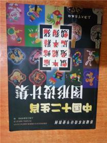 中国十二生肖图形设计集