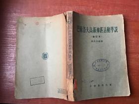 巴甫洛夫高级神经活动学说(修订本)馆藏