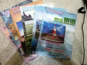 西南旅游1998年1-6  共六册全 不单售  品相如图