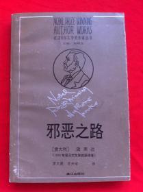 邪恶之路 获诺贝尔文学奖作家丛书