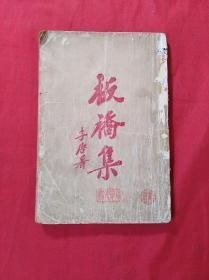 民国14年再版:板桥集(全一册)