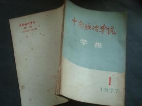 复刊号:中南矿冶学院学报(1977-01.)