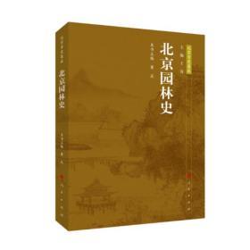北京园林史—北京专史集成
