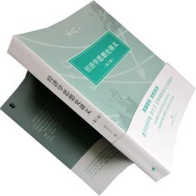 经济学思想史讲义 第2版 汪丁丁 书籍 正版