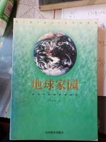 地球家园:青少年环保科普读本