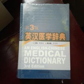英汉医学辞典(第3版)(未拆封)