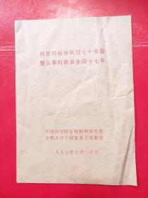 祝贺杨福愉教授七十寿辰暨从事科教事业四十七年 签名附照片