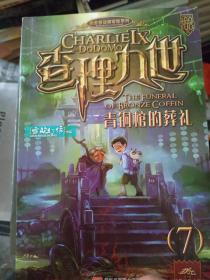 查理九世( 7 )