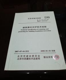 北京市地方标准 建筑基坑支护技术规程