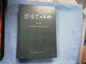 煤矿电工手册第3版第一分册电工基础与电机电器 下册