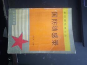 国防随感录(新时期军事论丛)