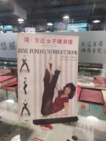简·方达女子健身操