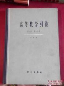高等数学引论.第一卷  第二分册